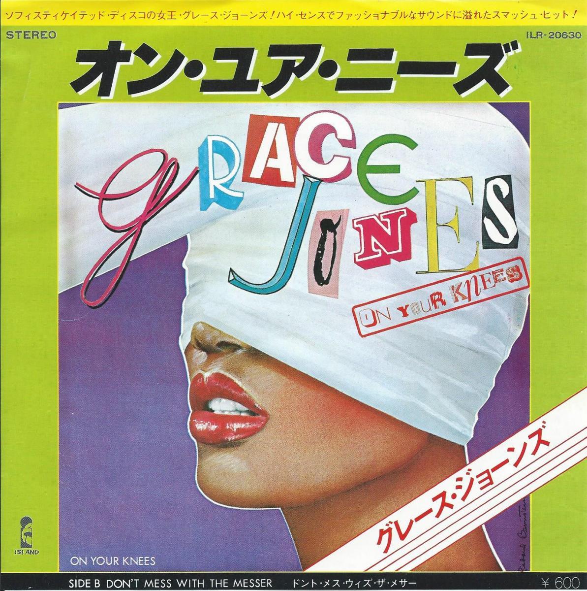 グレイス・ジョーンズ GRACE JONES / オン・ユア・ニーズ ON YOUR KNEES (7