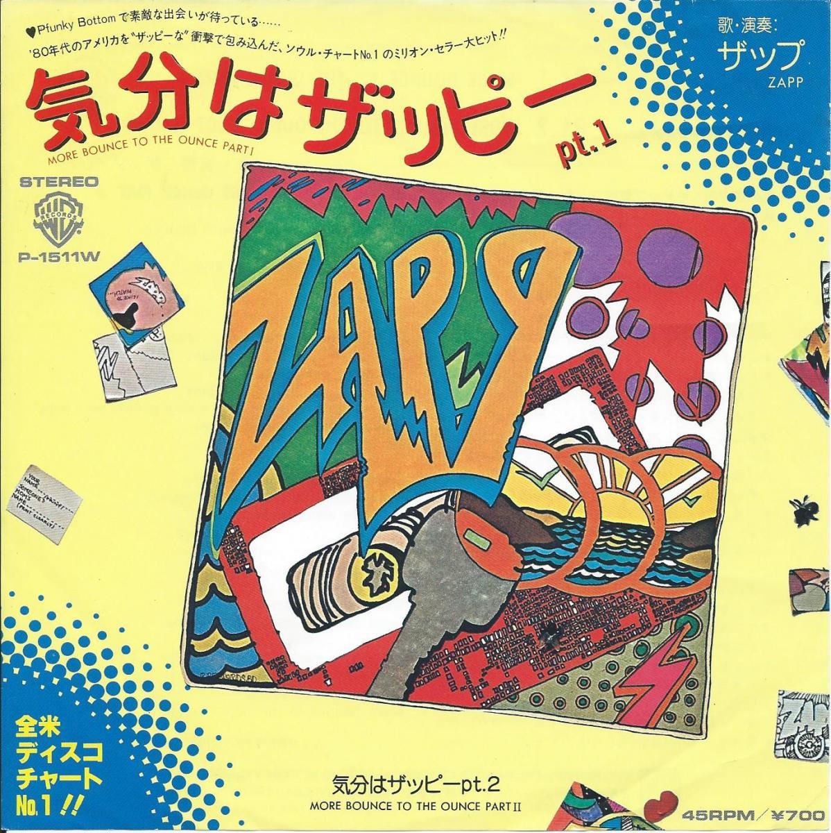 ザップ ZAPP / 気分はザッピー PT.1 MORE BOUNCE TO THE OUNCE PART 1 (7