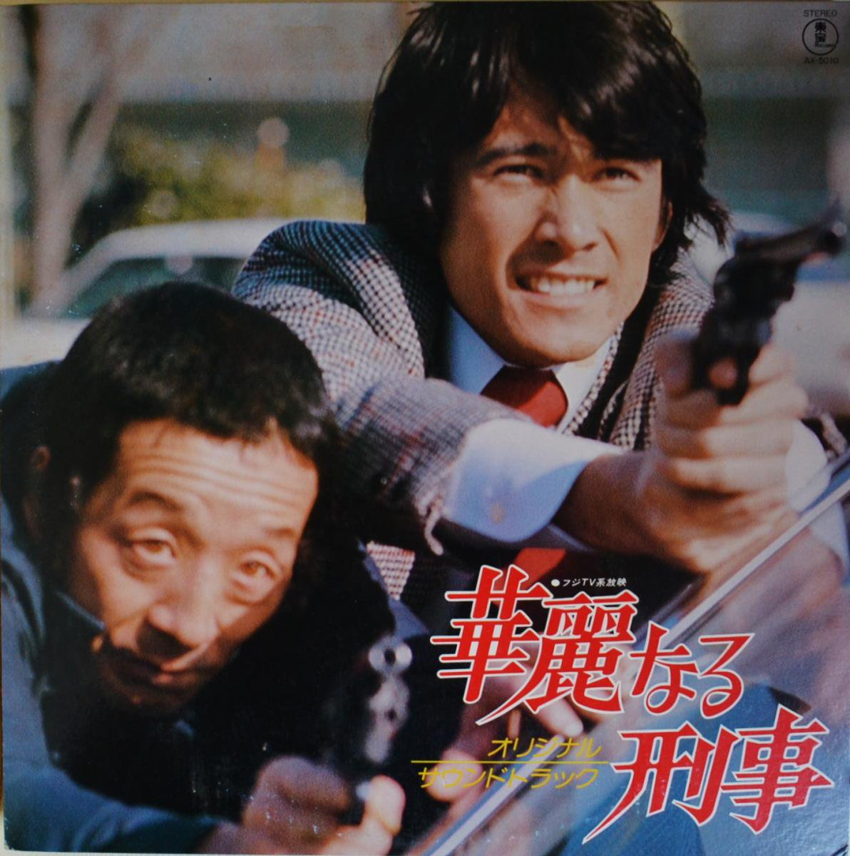 O.S.T. / 華麗なる刑事 (LP)