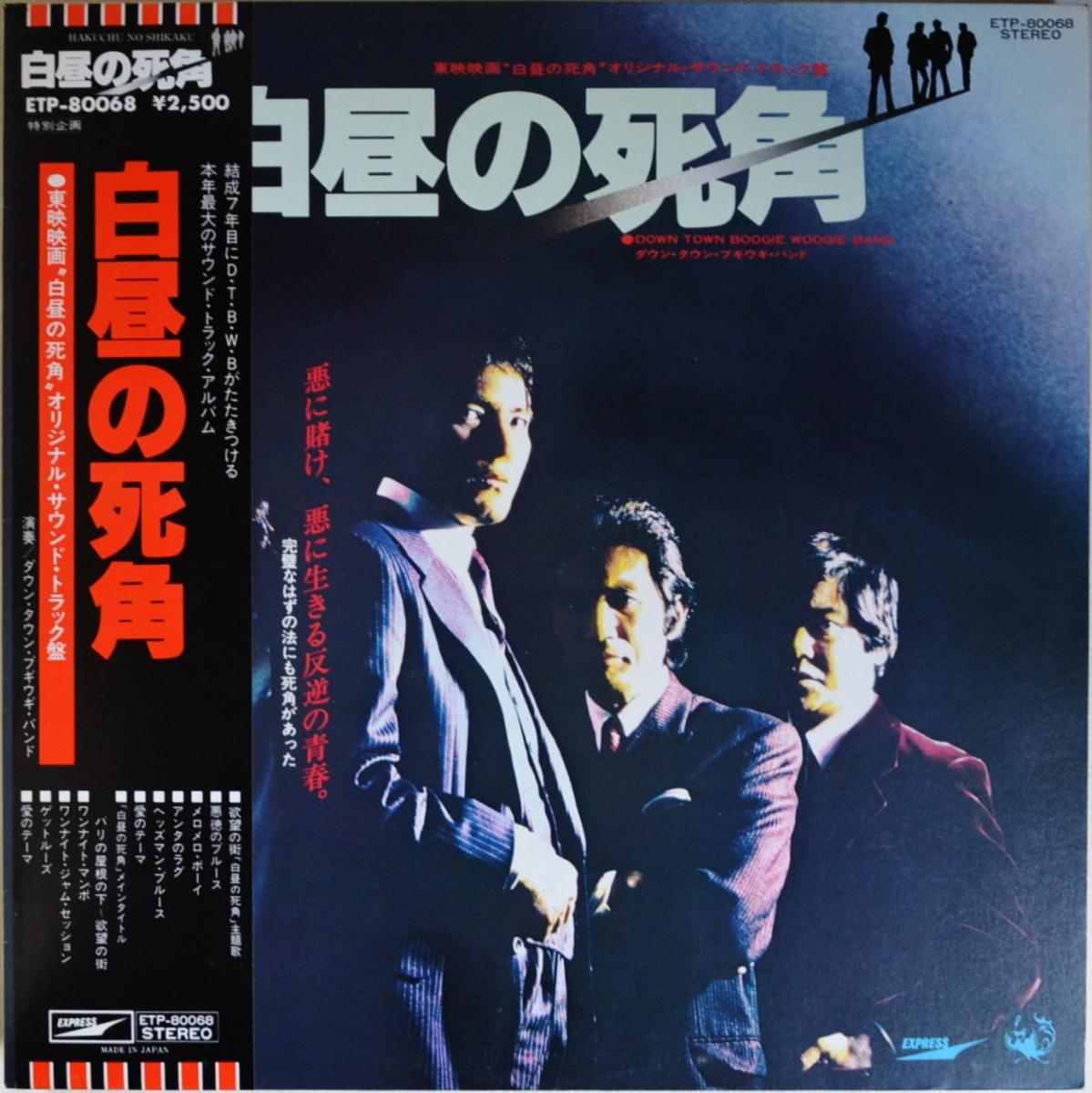 O.S.T. (ダウン・タウン・ブギウギ・バンド) / 白昼の死角 (LP)