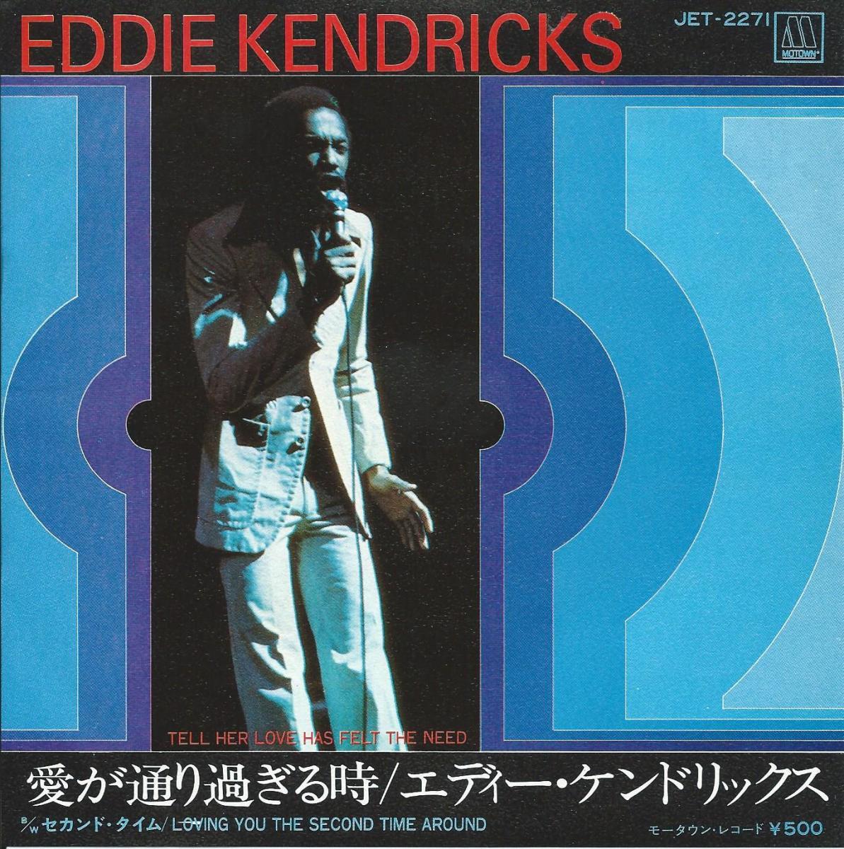 エディー・ケンドリックス EDDIE KENDRICKS / 愛が通り過ぎる時 / セカンド・タイム (7