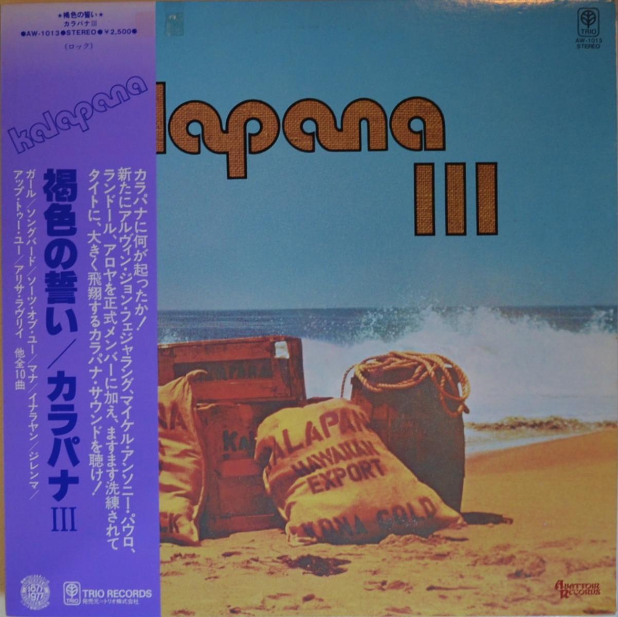 カラパナ KALAPANA / 褐色の誓い KALAPANA III (LP)