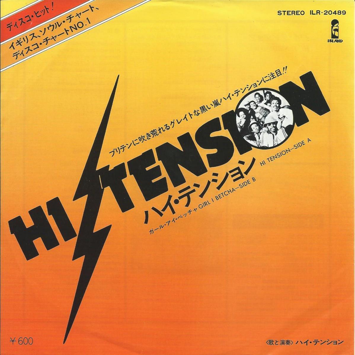 ハイ・テンション HI TENSION / HI TENSION / ガール・アイベッチャ GIRL I BETCHA (7