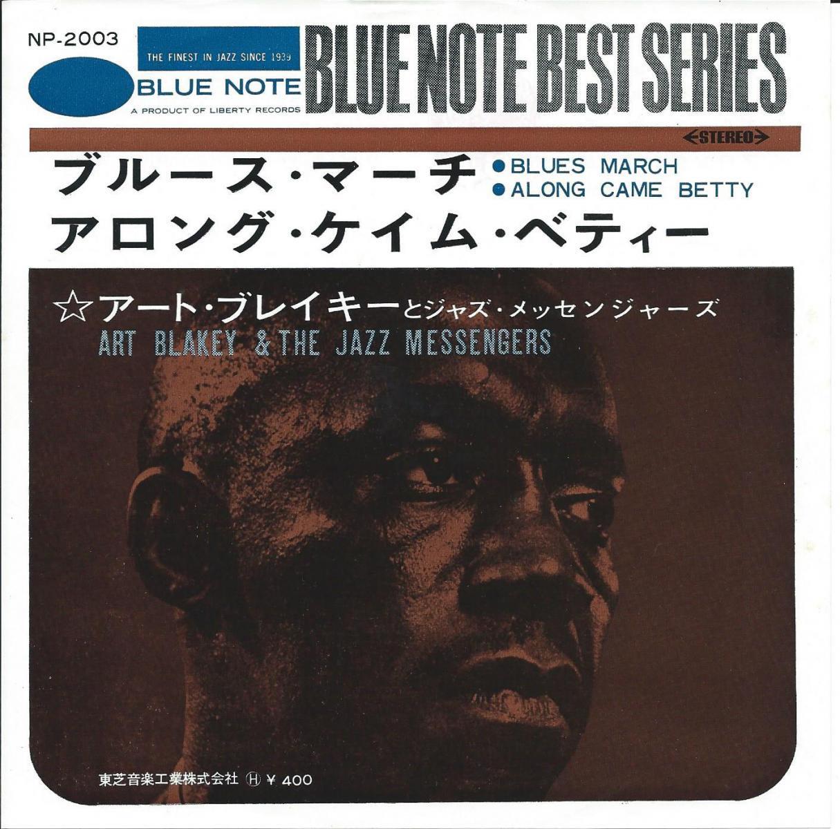 アート・ブレイキーとジャズ・メッセンジャーズ / ブルース・マーチ BLUES MARCH (7