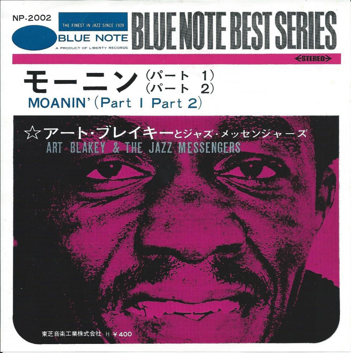 アート・ブレイキーとジャズ・メッセンジャーズ / モーニン (パート1) (パート2) / MOANIN' (7