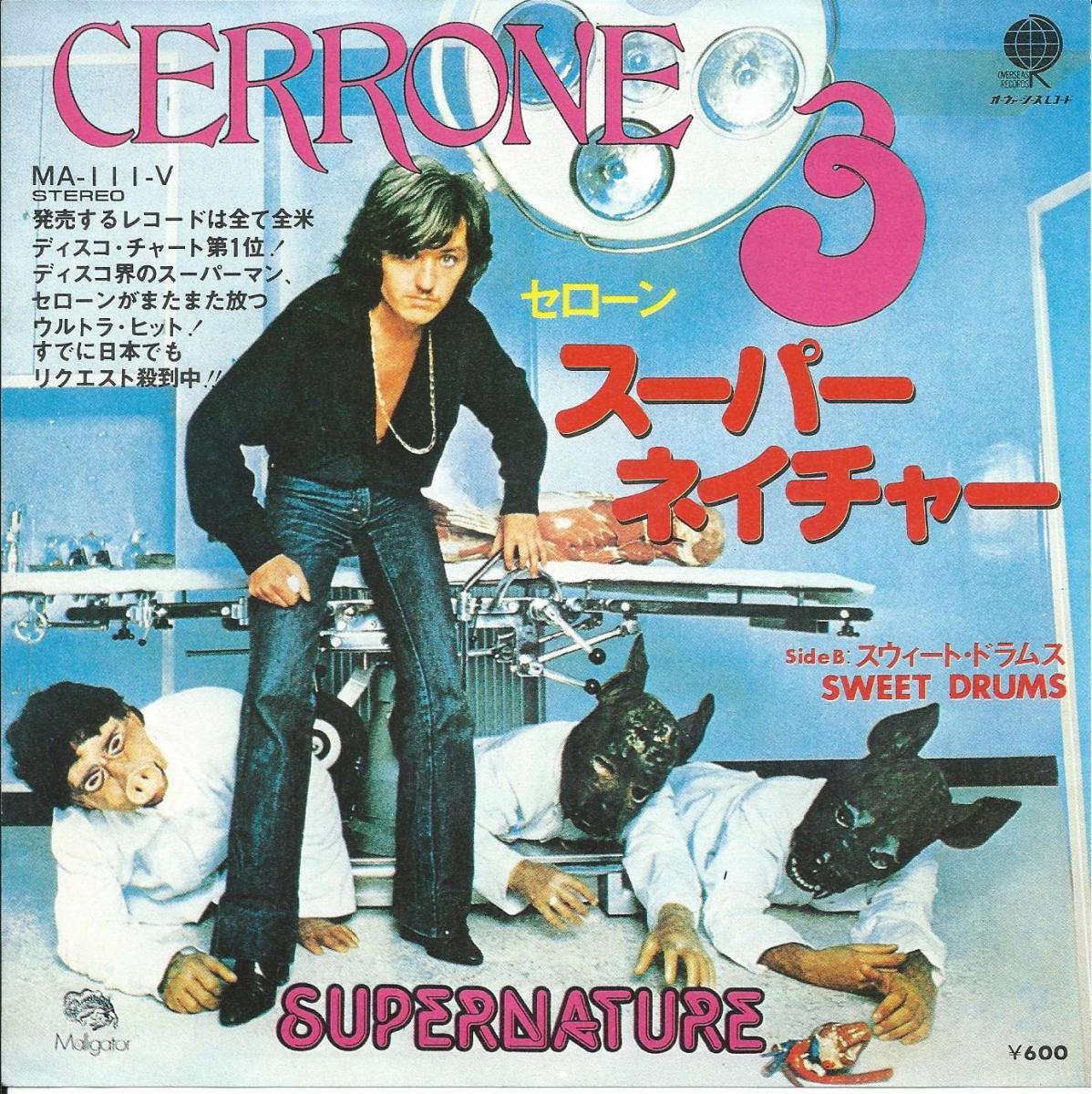 セローン CERRONE / スーパー・ネイチャー SUPERNATURE (7