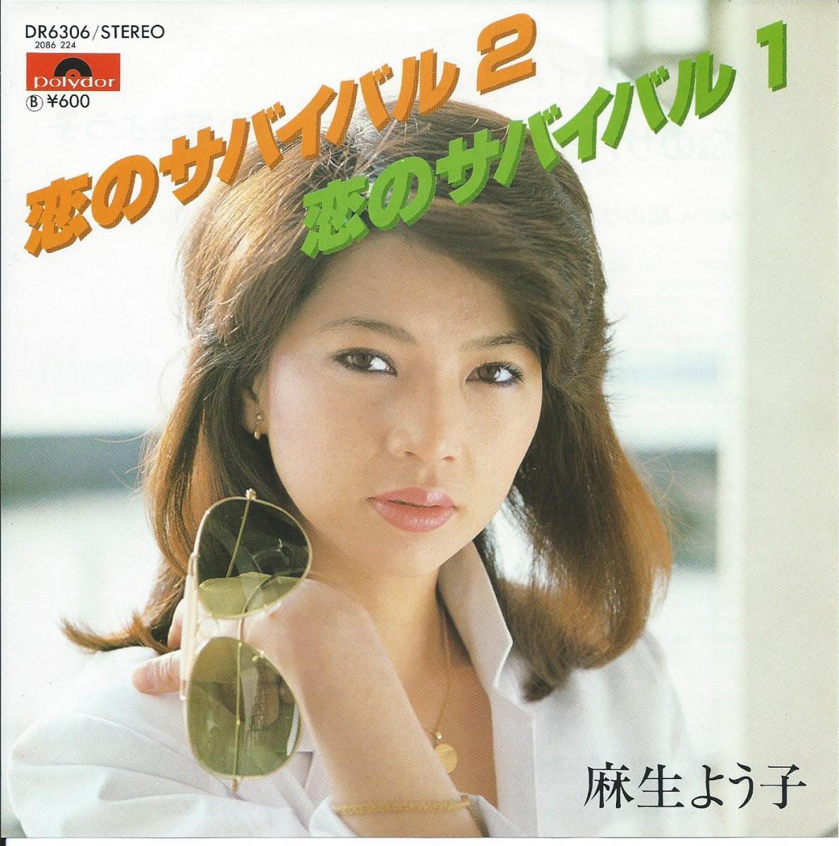 麻生よう子 / 恋のサバイバル 2 / 恋のサバイバル1 (7