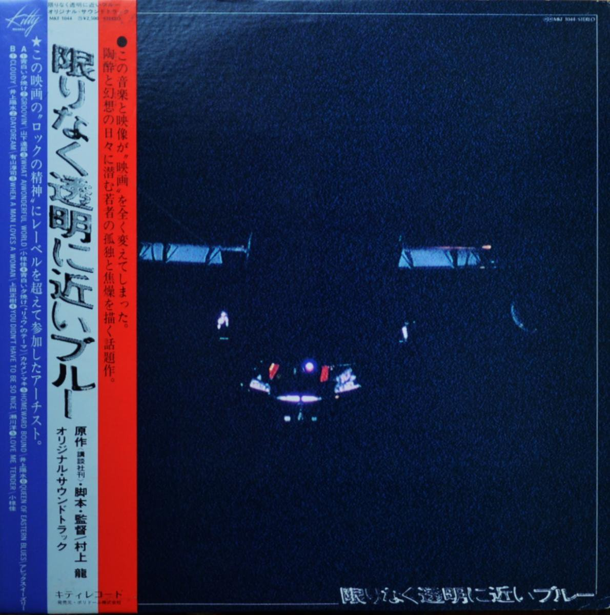 O.S.T. (山下達郎,井上陽水,小椋佳) / 限りなく透明に近いブルー (LP)