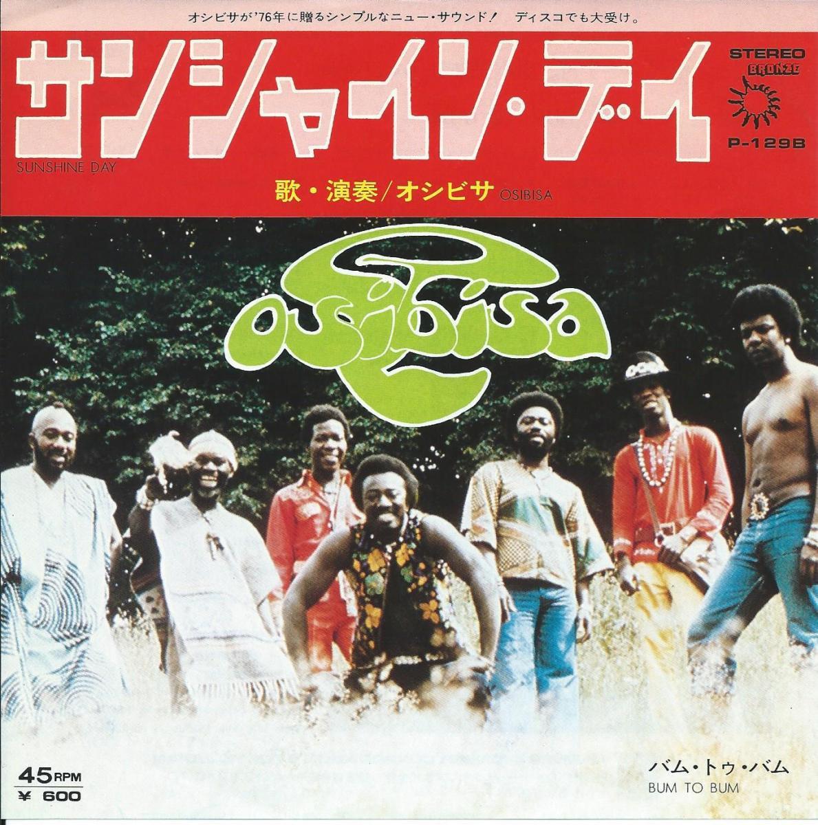 オシビサ OSIBISA / サンシャイン・デイ SUNSHINE DAY (7