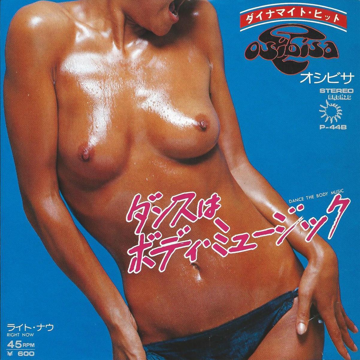 オシビサ OSIBISA / ダンスはボディ・ミュージック DANCE THE BODY MUSIC (7