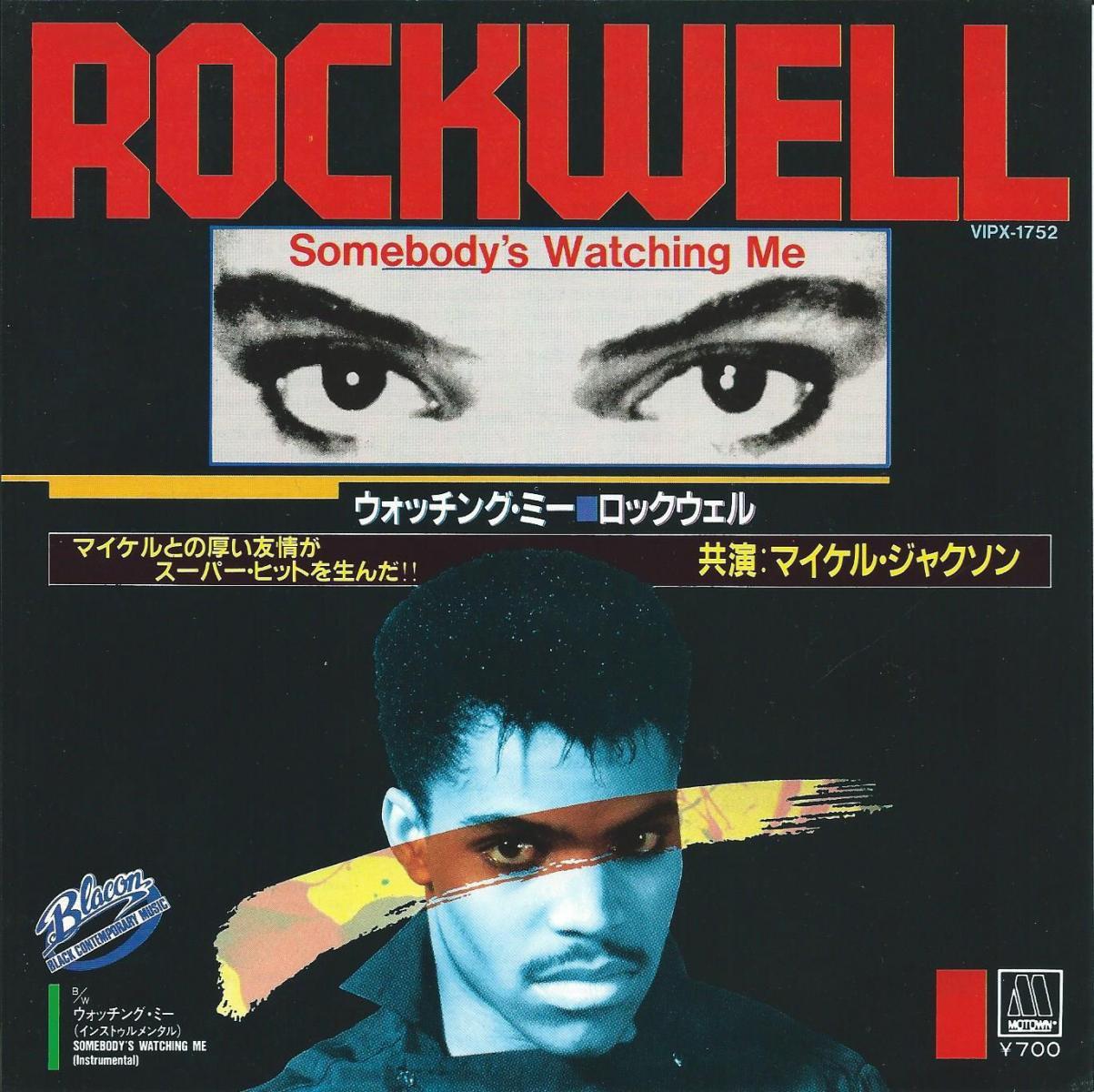 ロックウェル ROCKWELL / ウォッチング・ミー SOMEBODY'S WATCHING ME (7