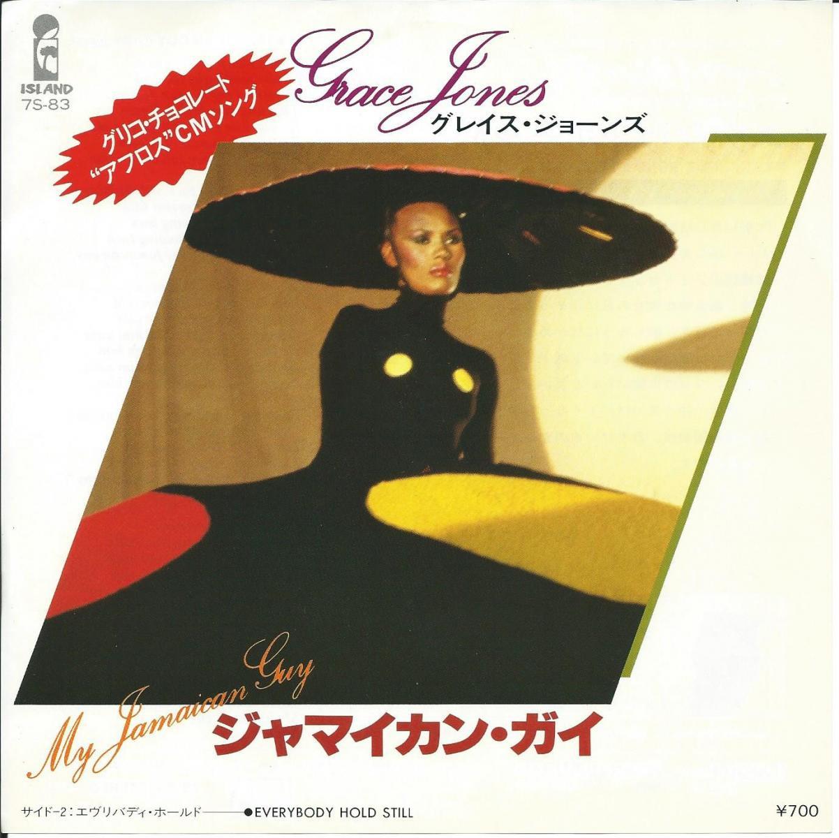 グレイス・ジョーンズ GRACE JONES / ジャマイカン・ガイ MY JAMAICAN GUY (7