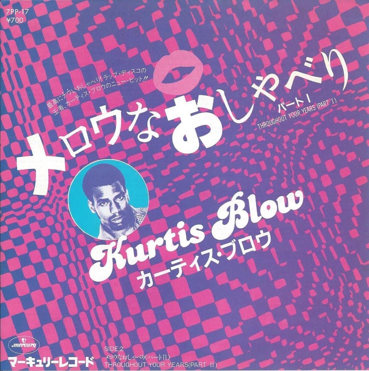 KURTIS BLOW カーティス・ブロウ / THROUGHOUT YOUR YEARS メロウなおしゃべり (7
