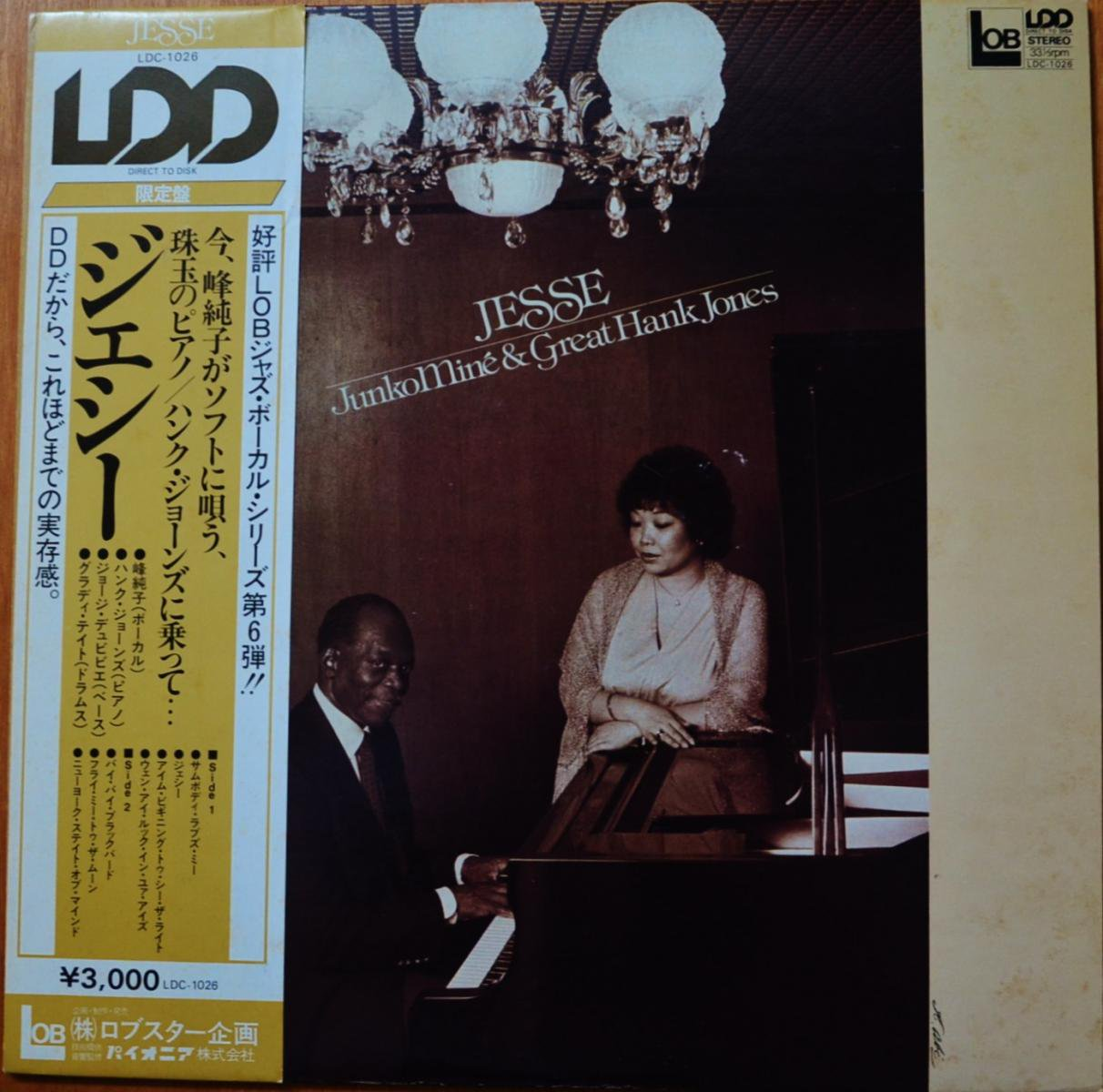 峰純子 JUNKO MINE & GREAT HANK JONES / ジェシー JESSE (LP)