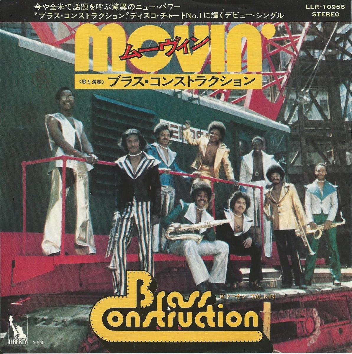 ブラス・コンストラクション BRASS CONSTRUCTION / ムーヴィン MOVIN' (7