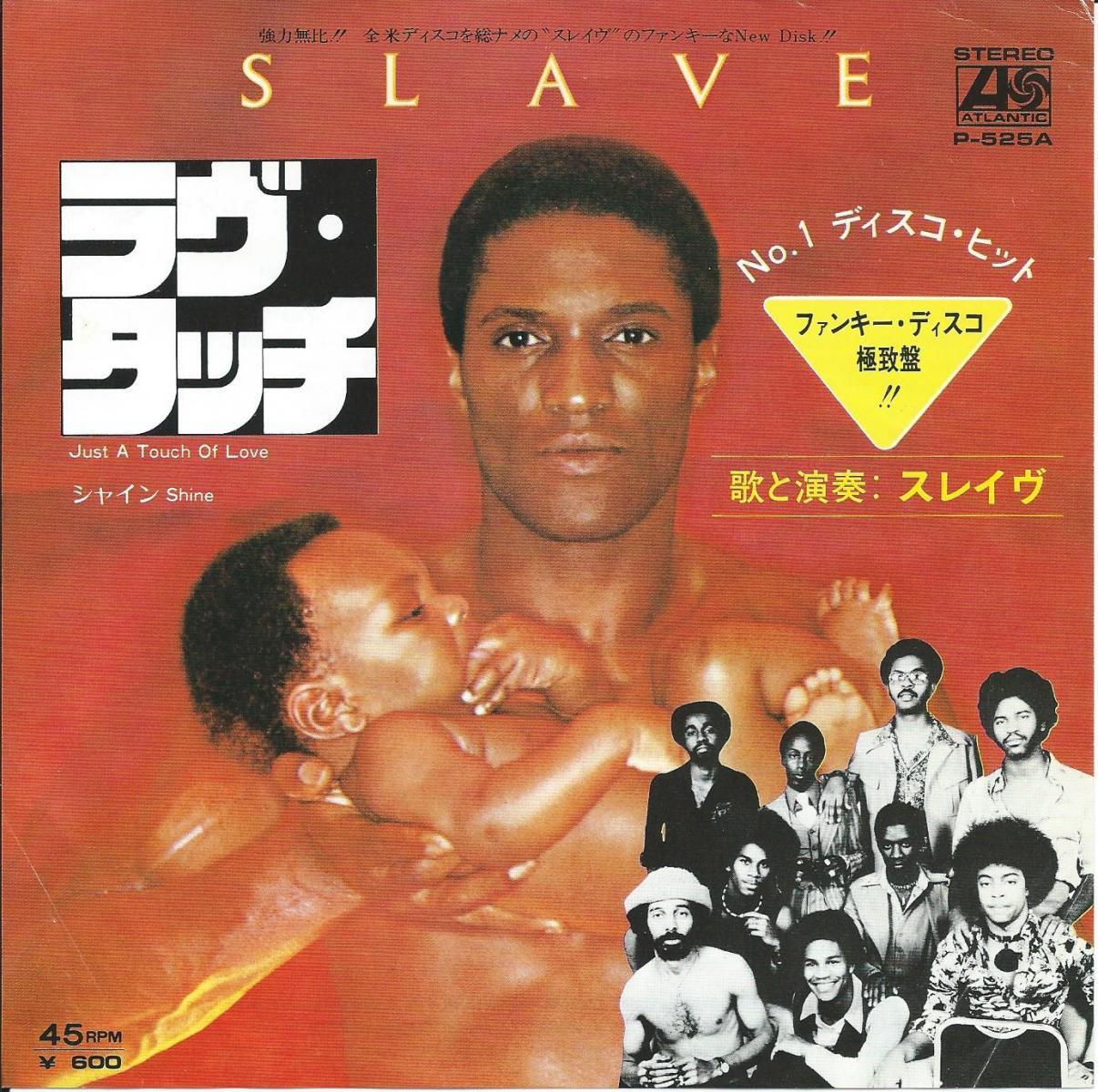 スレイヴ SLAVE / ラヴ・タッチ JUST A TOUCH OF LOVE (7