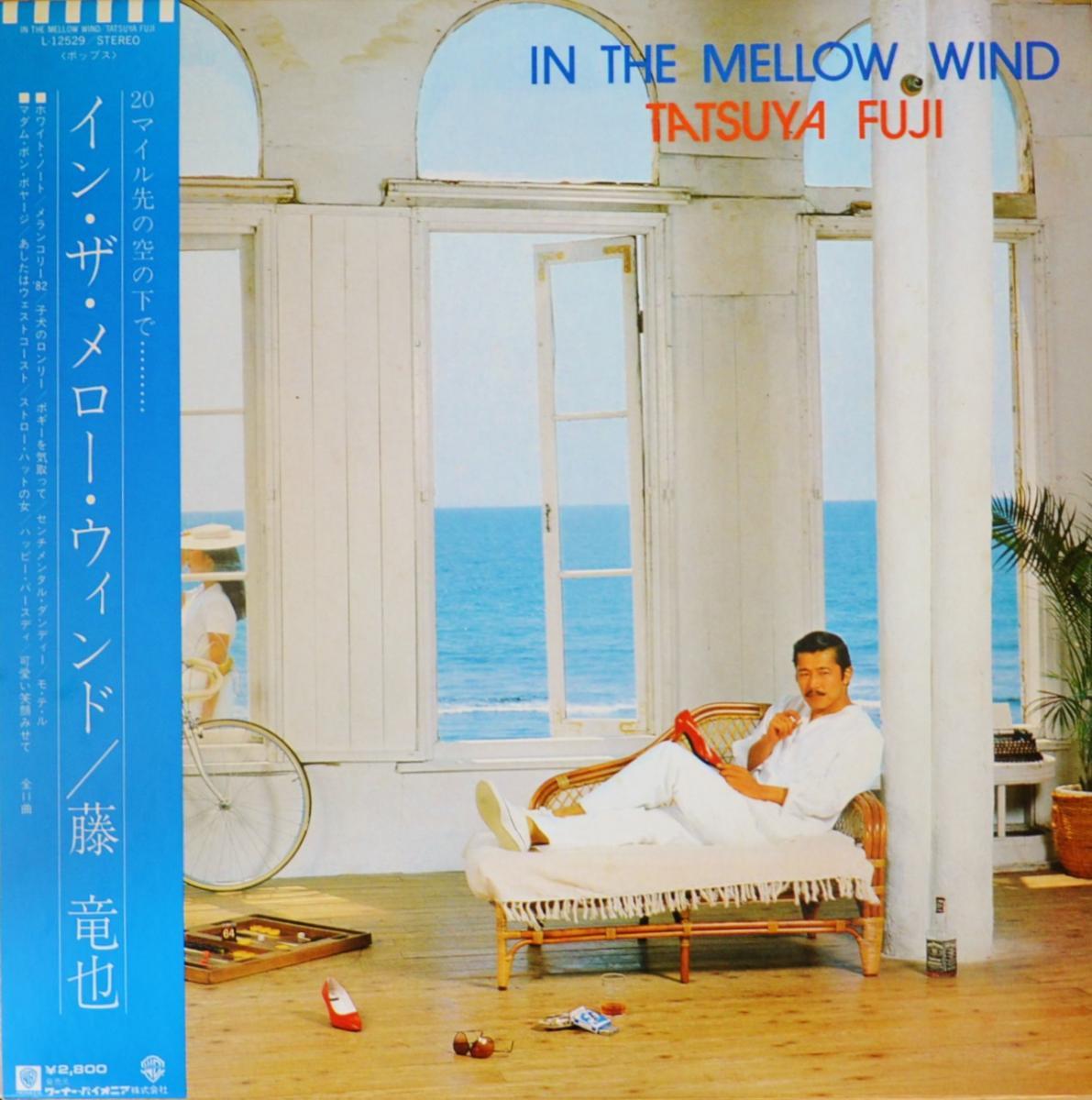 藤竜也 TATSUYA FUJI / イン・ザ・メロー・ウィンド IN THE MELLOW WIND (LP)