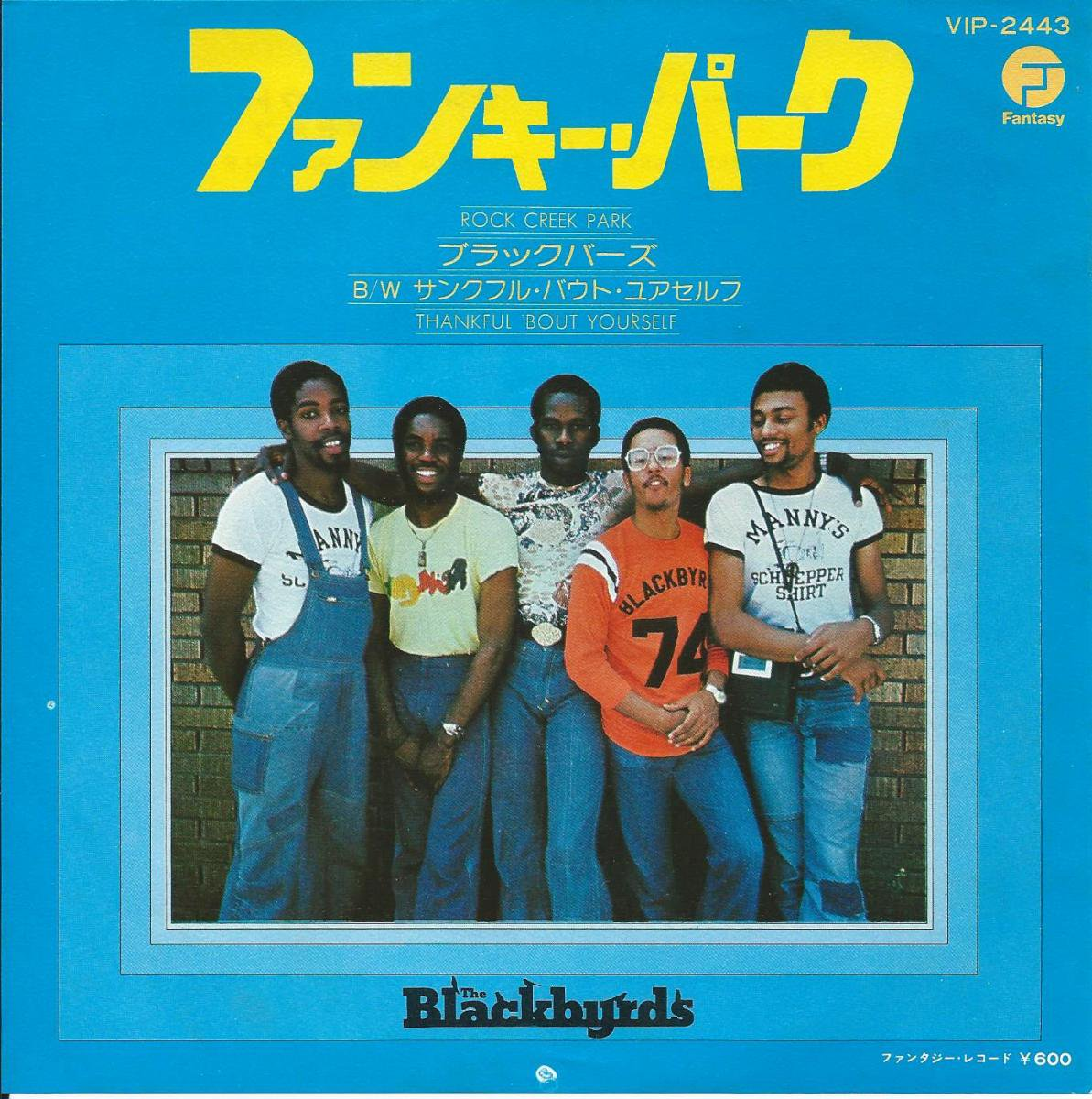 ブラックバーズ BLACKBYRDS / ファンキー・パーク ROCK CREEK PARK (7