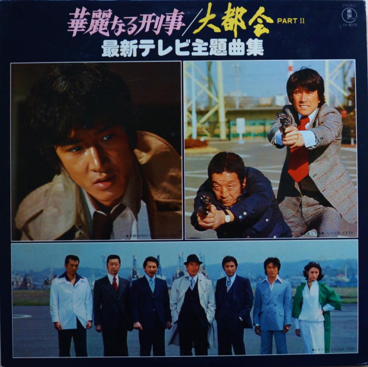 O.S.T. / 華麗なる刑事 / 大都会 PART II (最新テレビ主題曲集) (LP)