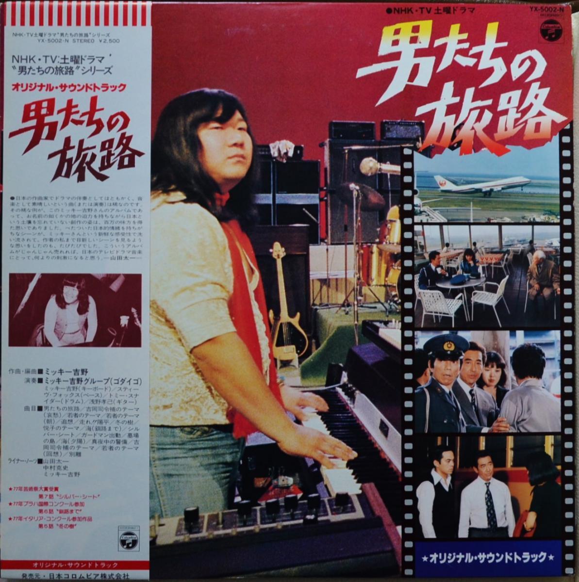 O.S.T. (ミッキー吉野グループ) / 男たちの旅路 (NHK・TV土曜ドラマ) (LP)