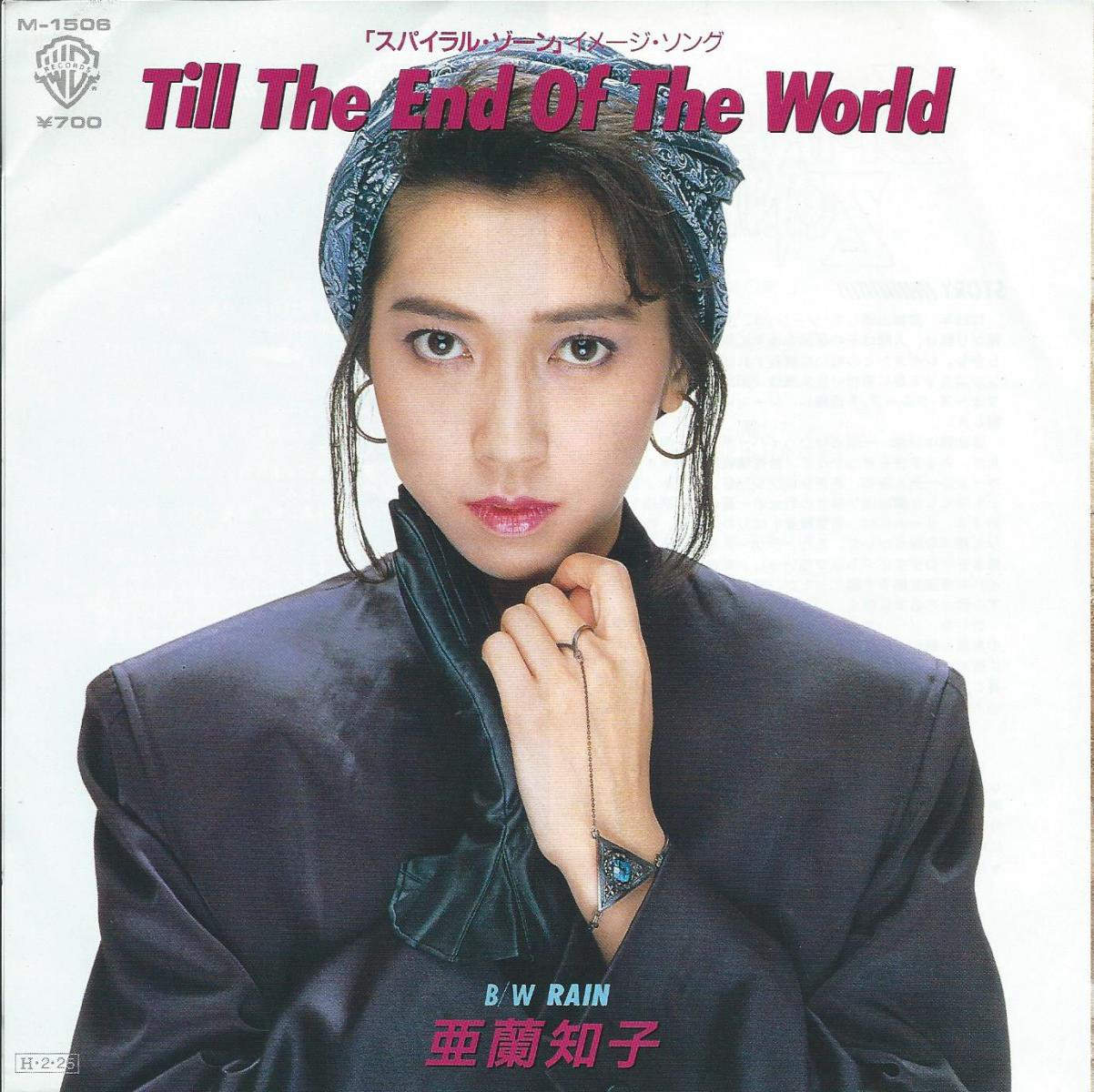 亜蘭知子 TOMOKO ARAN / TILL THE END OF THE WORLD / RAIN (7