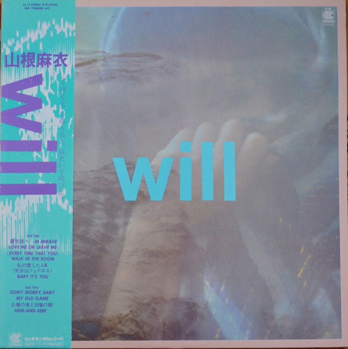 山根麻衣 MAI YAMANE / WILL (LP)