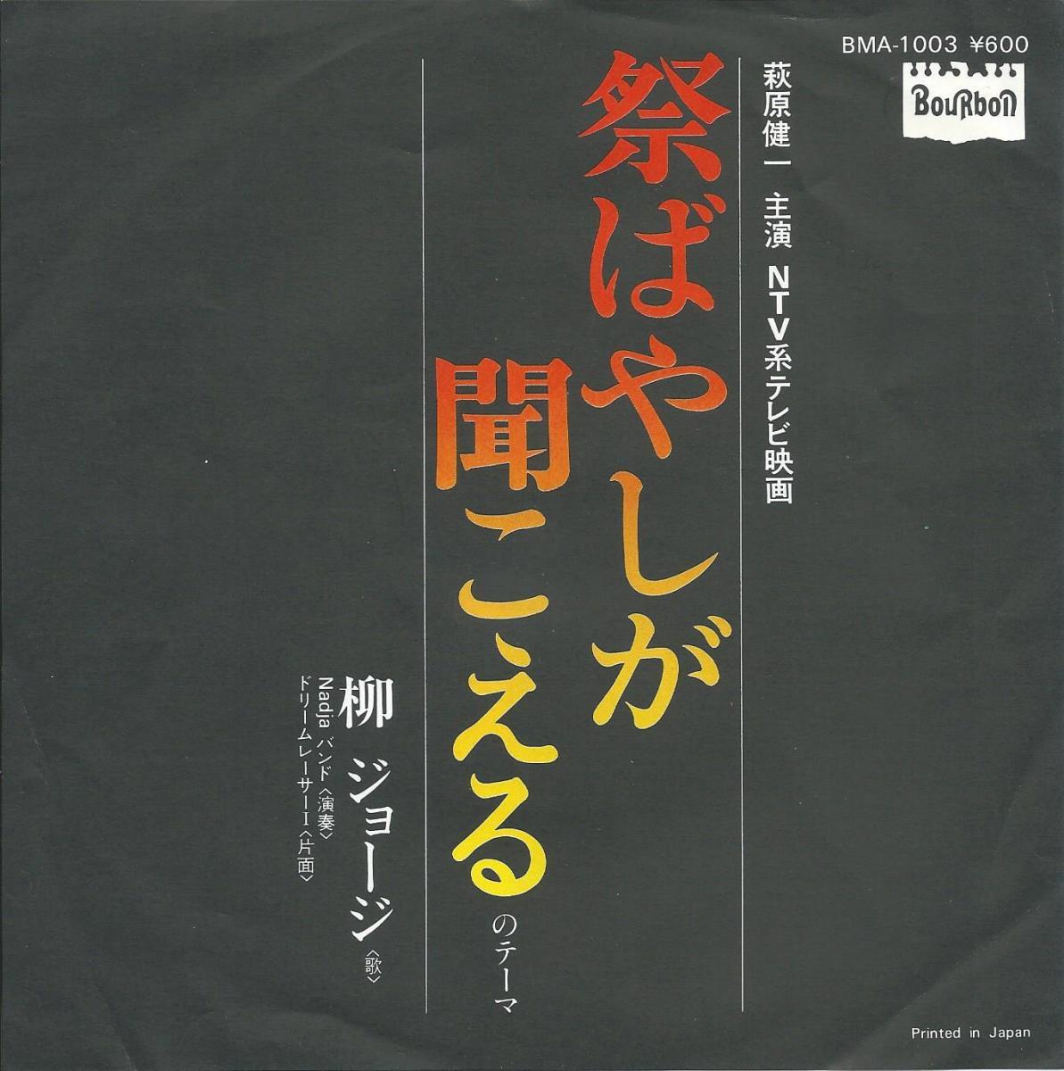 Mieko Hirota - Step Across