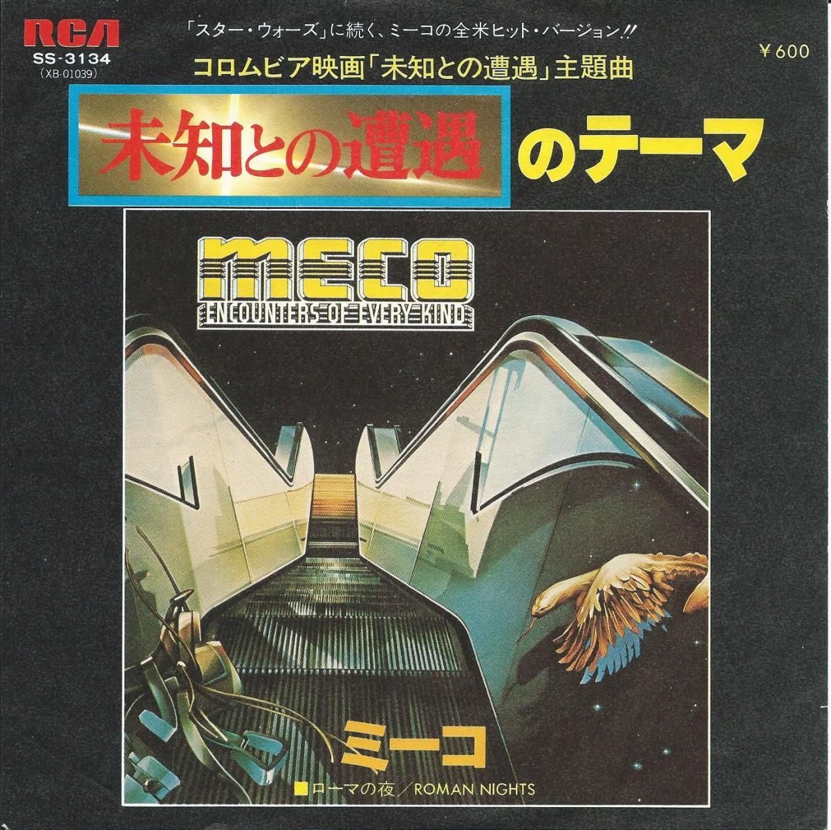 ミーコ MECO / 未知との遭遇のテーマ THEME FROM CLOSE ENCOUNTERS (7