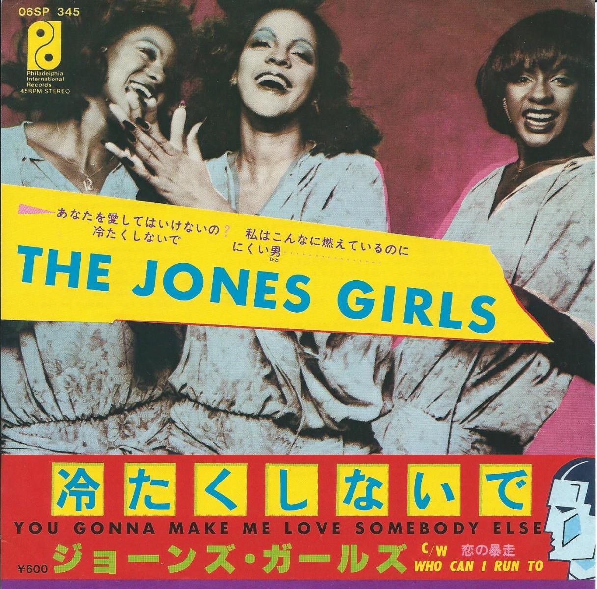 ジョーンズ・ガールズ THE JONES GIRLS / 冷たくしないで YOU GONNA MAKE ME LOVE SOMEBODY ELSE (7