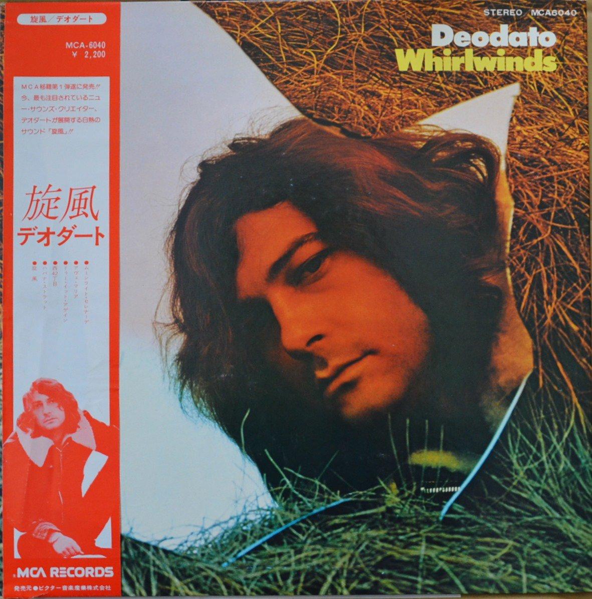 デオダート DEODATO / 旋風 WHIRLWINDS (LP)