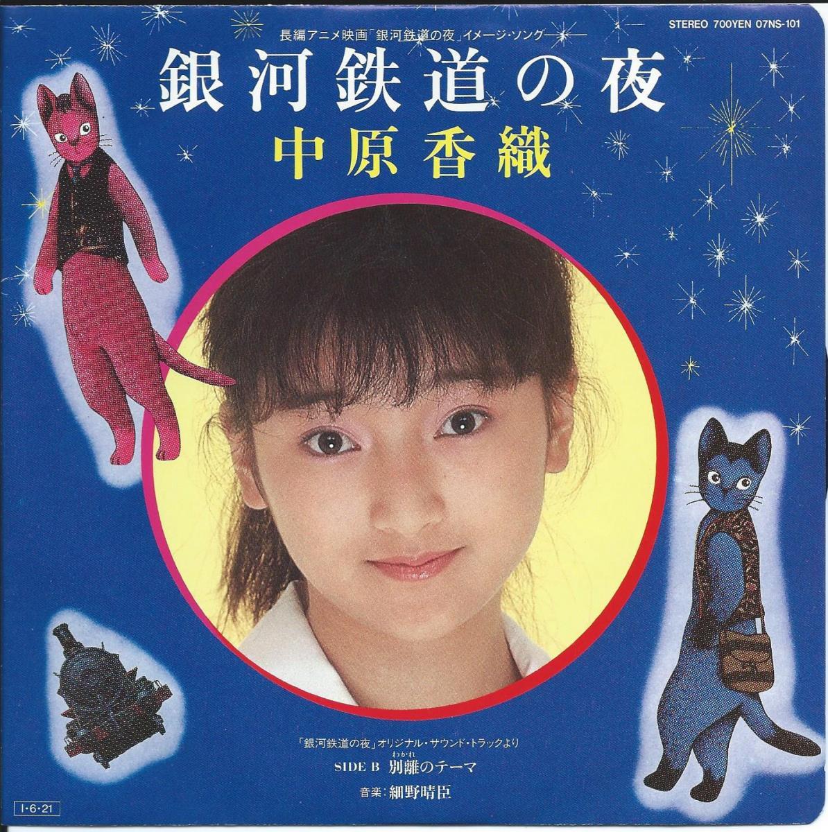 中原香織 / 銀河鉄道の夜 / 別離 ...