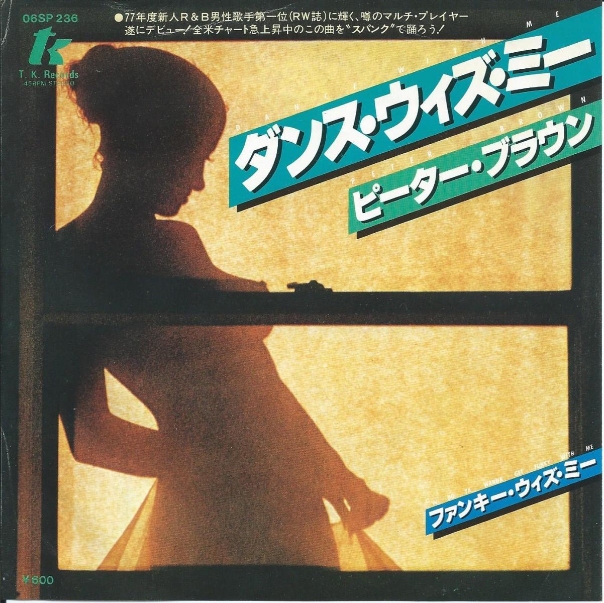 ピーター・ブラウン PETER BROWN / ダンス・ウィズ・ミー DANCE WITH ME (7