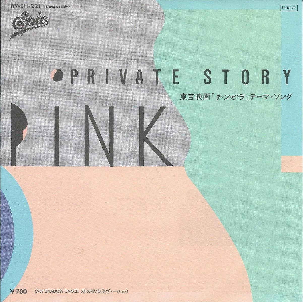 PINK (吉田美奈子) / PRIVATE STORY / SHADOW DANCE (7