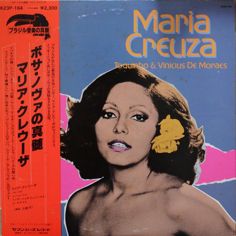 マリア・クレウーザ MARIA CREUZA / ボサ・ノヴァの真髄 (LP)