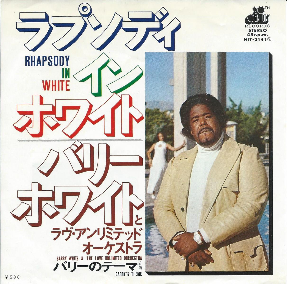 バリー・ホワイト BARRY WHITE / ラプソディ・イン・ホワイト RHAPSODY IN WHITE (7