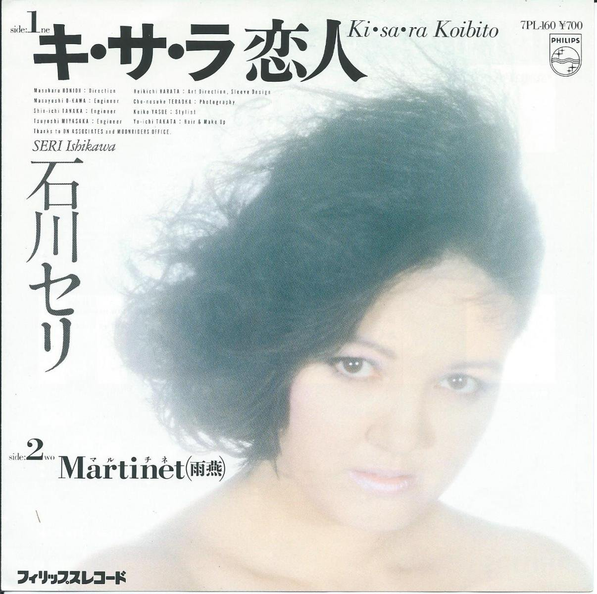 石川セリ SERI ISHIKAWA / キ・サ・ラ 恋人 / マルチネ (雨燕) MARTINET (7