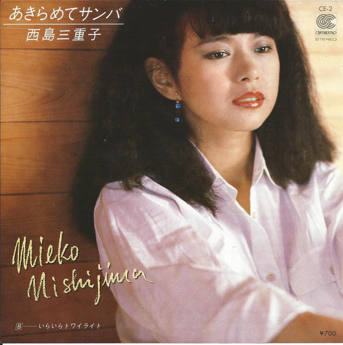 西島三重子 MIEKO NISHIJIMA / あきらめてサンバ / いらいらトワイライト (7