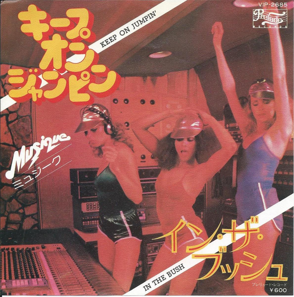 ミュジーク MUSIQUE / キープ・オン・ジャンピン KEEP ON JUMPIN' / イン・ザ・ブッシュ IN THE BUSH (7
