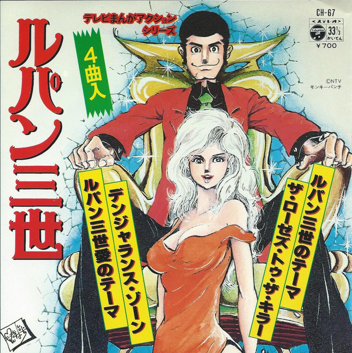 You The Explosion Band Lupin The 3rd TV Original Soundtrack BGM Collection Vol 2