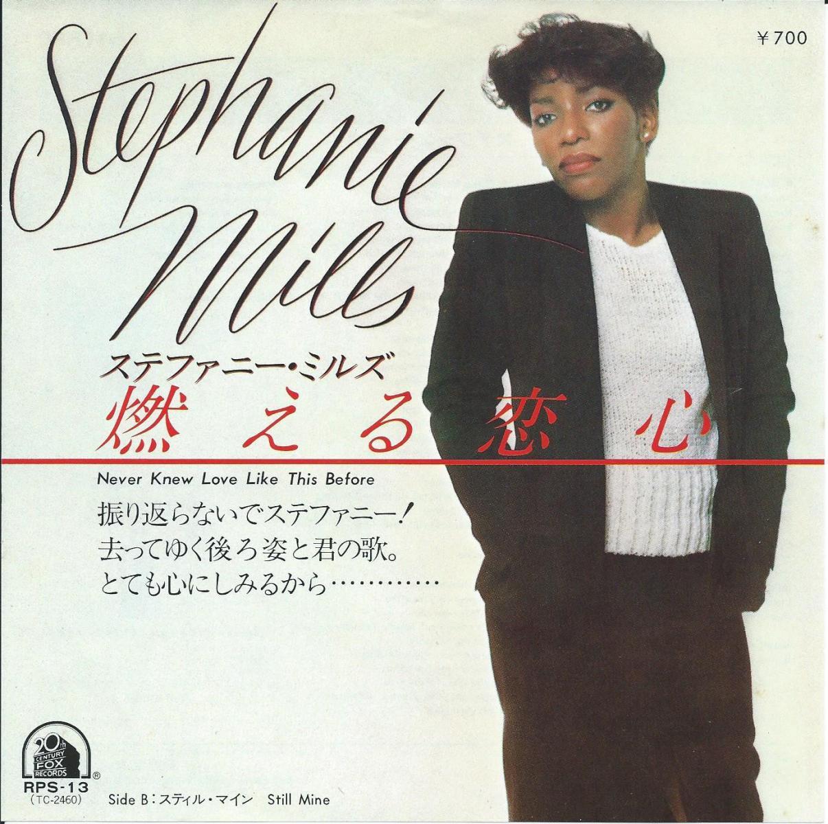 ステファニー・ミルズ STEPHANIE MILLS / 燃える恋心 NEVER KNEW LOVE LIKE THIS BEFORE (7