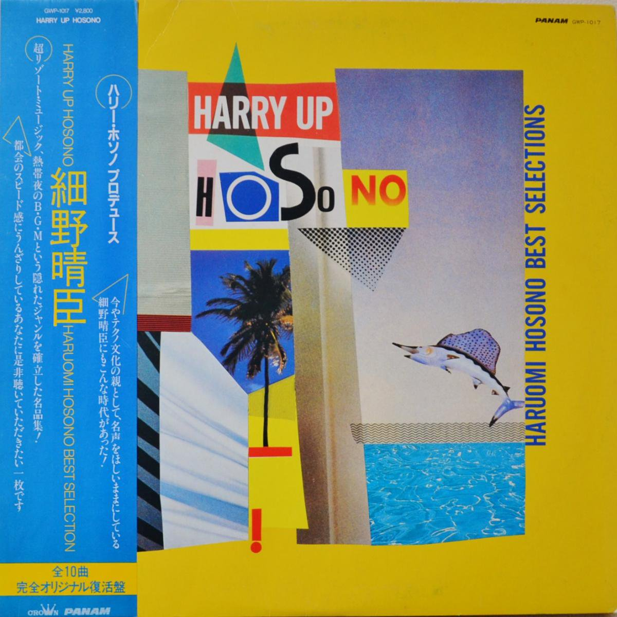 細野晴臣 HARUOMI HOSONO / HARRY UP HOSONO - HARUOMI HOSONO BEST SELECTIONS (LP)