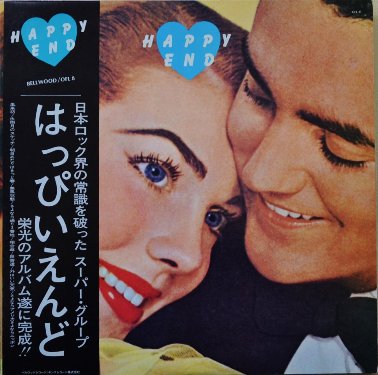 はっぴいえんど HAPPY END / HAPPY END (LP)