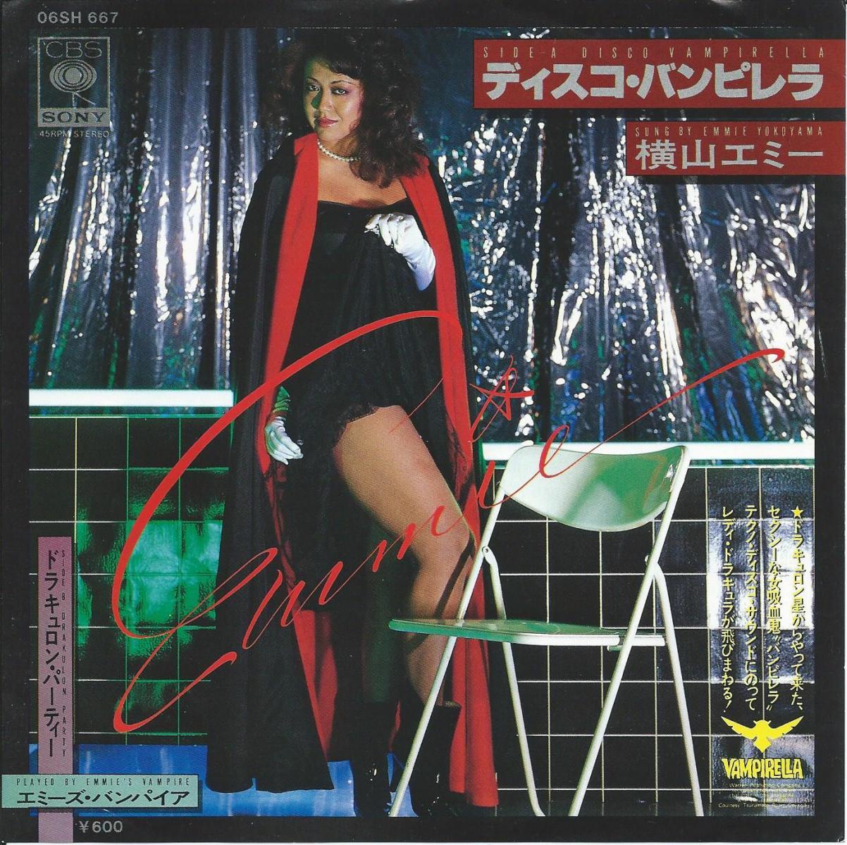'79カルト人気のシングル。ウォーレン・コミックス作のアメコミ「バンピ... 横山エミ