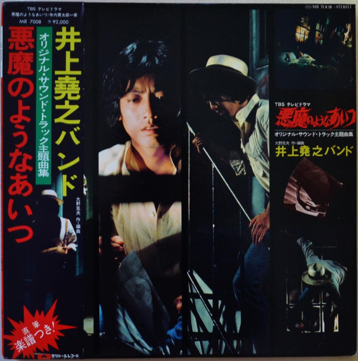 井上堯之バンド / 悪魔のようなあいつ / 寺内貫太郎一家 (オリジナル・サウンド・トラック主題曲集) (LP)