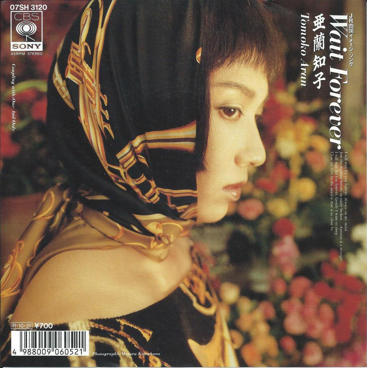 亜蘭知子 TOMOKO ARAN / WAIT FOREVER / ONE AND ONLY (7