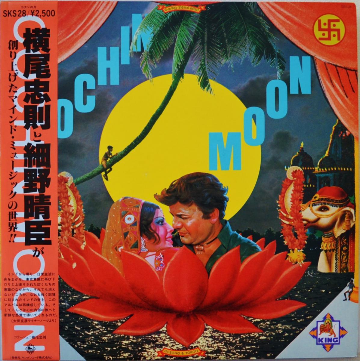 HOSONO & YOKOO / HARUOMI HOSONO & TADANORI YOKOO (細野晴臣 & 横尾忠則) / コチンの月 COCHIN MOON (LP)