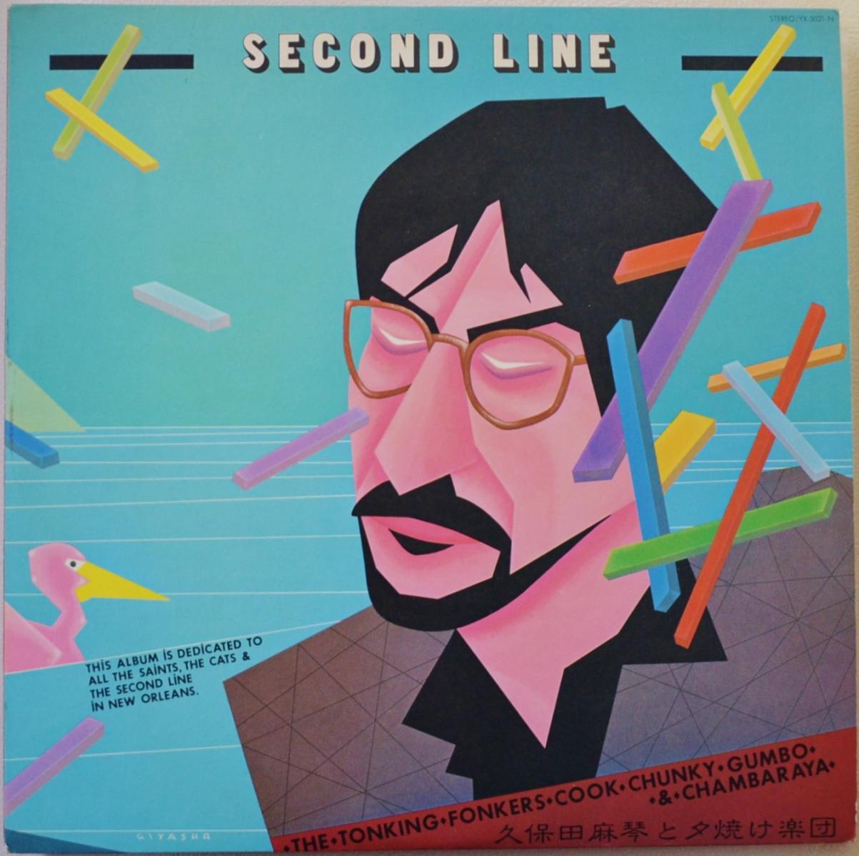 久保田麻琴と夕焼け楽団 / SECOND LINE (LP)