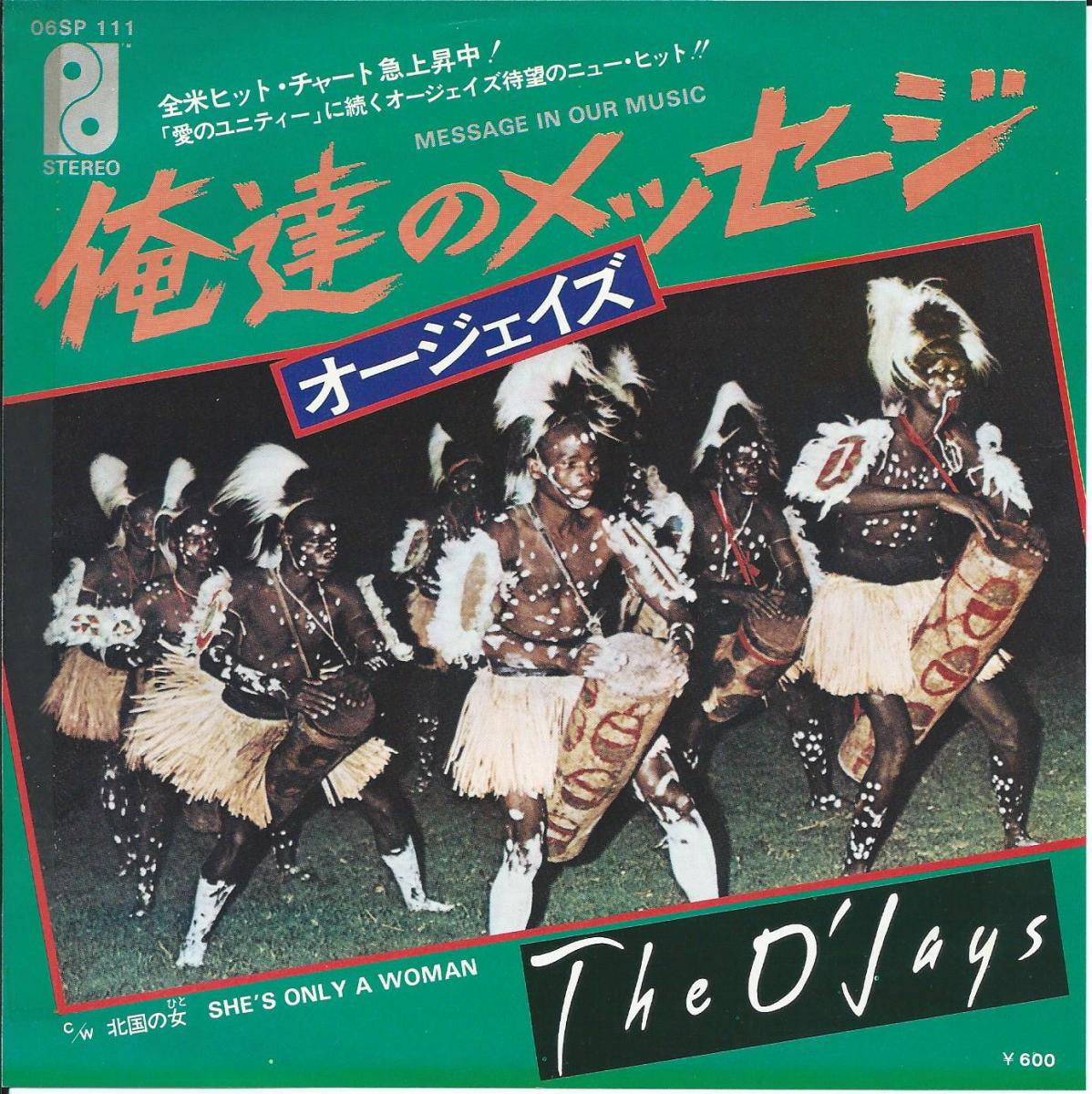 オージェイズ THE O'JAYS / 俺たちのメッセージ MESSAGE IN OUR MUSIC / SHE'S ONLY A WOMAN (7