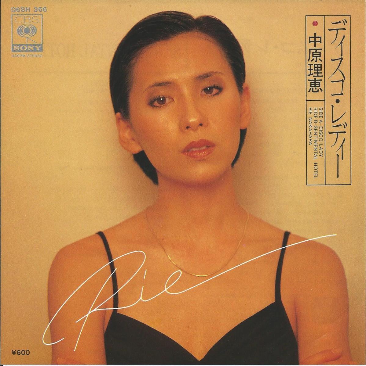 中原理恵 RIE NAKAHARA / ディスコ・レディー DISCO LADY / SENTIMENTAL HOTEL (7