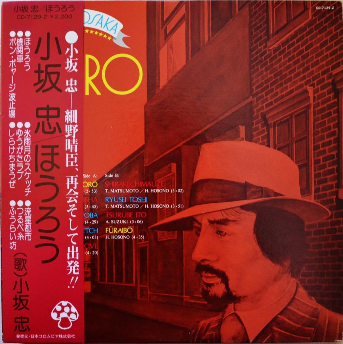 小坂忠 CHU KOSAKA / ほうろう HORO (LP)
